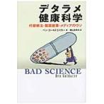 デタラメ健康科学 代替療法・製薬産業・メディアのウソ / B.ゴールドエイカー