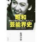 昭和芸能界史 戦後の芸能界は如何にして成立したか 〈昭和20年夏〜昭和31年〉篇 / 塩澤 幸登 著