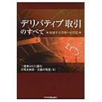 デリバティブ取引のすべて 変貌する市場への対応 / 三菱東京UFJ銀行市場企画部 金融市場部/著