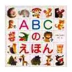 ABCのえほん / いもと ようこ