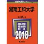 湘南工科大学 2018年版