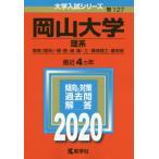 岡山大学 理系 教育〈理系〉・理・医・歯・薬・工・環境理工・農学部 2020年版