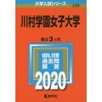 川村学園女子大学 2020年版
