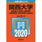 関西大学 経済学部・社会学部 外国語学部 人間健康学部 社会安全学部 学部個別日程 2020年版