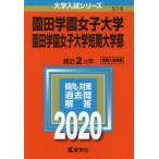 園田学園女子大学 園田学園女子大学短期大学部 2020年版