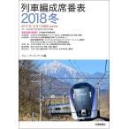 列車編成席番表 2018 冬 / ジェー・アール・アール/編