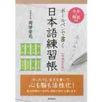 ボールペンで書く日本語練習帳 増補改訂版 / 岡田 崇花 著