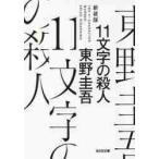 11文字の殺人 長編推理小説 新装版 / 東野 圭吾 著
