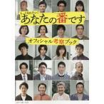 もっと知りたい!あなたの番ですオフィシャル考察ブック / 日本テレビ 編