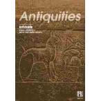 古代の遺物  未来の文学