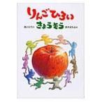 りんごひろいきょうそう / 宮川ひろ/作 鈴木まもる/絵