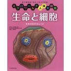 生命と細胞 生命が生まれるしくみ 電子顕微鏡で見る人体の不思議 / 宮澤 七郎 監修