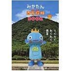 みやたん西宮探検BOOK / たかいよしかず/編 西宮観光協会/編