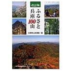 ふるさと兵庫100山 改訂版 / 兵庫県山岳連盟 編