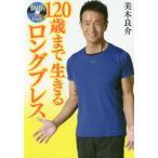 DVDでよくわかる!120歳まで生きるロングブレス / 美木 良介