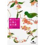 旅と小鳥と金木犀 天然日和   2 / 石田 ゆり子