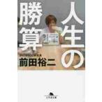 人生の勝算 / 前田 裕二