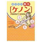 おうちで脱毛「ケノン」PERFECT BOOK / ハナワミカ/著