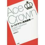 エースクラウン英和辞典 第3版 / 投野 由紀夫