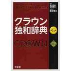 クラウン独和辞典 第5版 CD付き / 新田 春夫 編修主幹