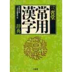 三省堂常用漢字辞典 / 沖森 卓也 編