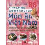ベトナム料理は生春巻きだけじゃない ベーシックから