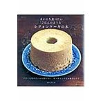 """まいにち食べたい""""ごはんのような""""シフォンケーキの本 バターも生クリームも使わない、オーガニックなお菓子レシピ / なかしま しほ 著"""