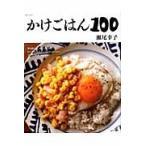 かけごはん100 卵も納豆も、缶詰、肉、魚だって!白いごはんにだーっとかけておいしいラクラク秒速ごはん100 / 瀬尾 幸子 著