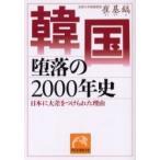 韓国 堕落の2000年史 日本に大差をつ / 崔 基鎬 著
