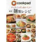 Yahoo!京都大垣書店Yahoo!店クックパッドのおいしい厳選!麺類レシピ / クックパッド 監修