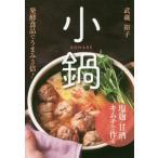 塩麹・甘酒・キムチで作る小鍋 発酵食品でうまみ3倍! / 武蔵 裕子 著