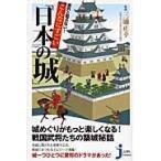 意外と知らない!こんなにすごい「日本の城」 / 三浦 正幸 監修
