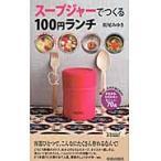 スープジャーでつくる100円ランチ / 松尾 みゆき 著