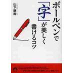 ボールペンで「字」が美しく書けるコツ / 山下 静雨 著