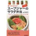 スープジャーのサラダ弁当 朝つめるだけ! 「保冷力」を活かして野菜が新鮮 / 検見崎 聡美 著
