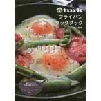 turkフライパンクックブック 毎日のおかずから、もてなし料理まで鉄フライパンを使いこなす61レシピ 鉄フライパンで料理の腕をみがこう!