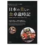 日本の美しい食卓歳時記 お正月の習わし・全国のお雑煮から、五節句の伝統行事とその食卓演出まで / JTAAジャパンテー