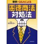 事例・Q&Aによる悪徳商法対処法 / 村田英幸/著