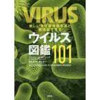 美しい電子顕微鏡写真と構造図で見るウイルス図鑑101 / M.J.ルーシンク