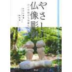 やさしい仏像彫刻−かぐや姫から地蔵仏頭ま / 水戸川 櫻華 著