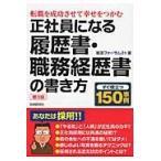 正社員になる履歴書・職務経歴書の書 3版 / 就活フォーラム21