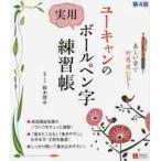 ユーキャンの実用ボールペン字練習帳 4版 / 鈴木 啓水