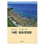 よっしーくっにーの沖縄・離島見聞録 / よっしー/著 くっにー/著