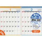 2019年 エコカレンダー壁掛B5×2面 カレンダー 1月始まり  E94