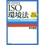 新・よくわかるISO環境法 ISO14001と環境関連法規 / 鈴木 敏央 著