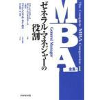 MBA全集 1 / ペンシルバニア大学ウォートン・スクール/〔ほか〕著 フィナンシャル・タイムズ/責任編集