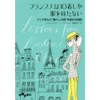 """フランス人は10着しか服を持たない パリで学んだ""""暮らしの質""""を高める秘訣 / J.L.スコット 著"""