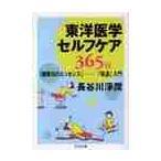 東洋医学セルフケア365日 【健康法のエ / 長谷川 淨潤 著