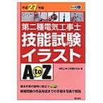 第二種電気工事士技能試験イラストAtoZ 平成27年版