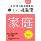 小学校新学習指導要領ポイント総整理家庭 平成29年版 / 鈴木 明子 編著